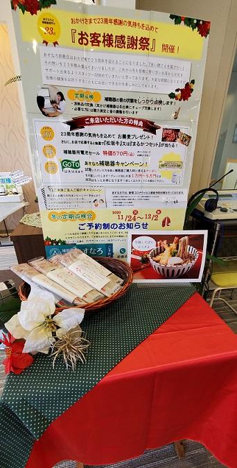 23周年『お客様感謝祭』開催中!