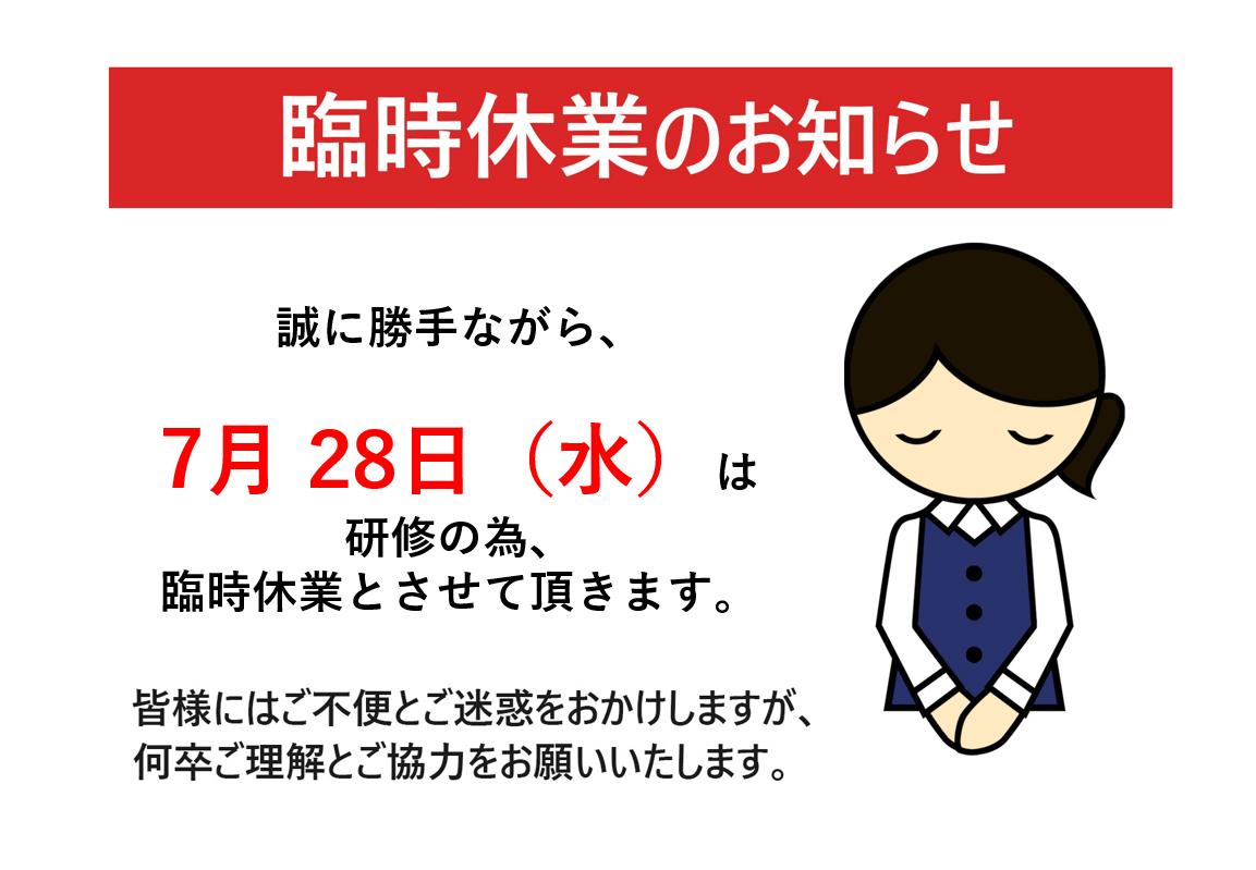 【鈴鹿店】7月臨時休業のご案内